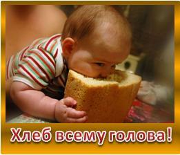 Хлеб всему голова!
