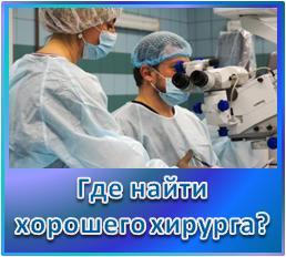 Хорошего хирурга найти непросто!