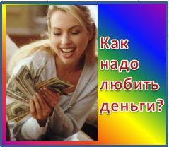 Как правильно любить деньги
