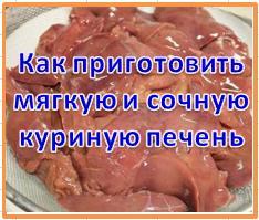 Как готовить куриную печень рецепт 199