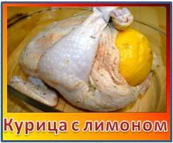Курица с лимоном запеченная в тесте