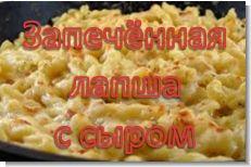 Лапша с сыром