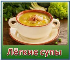Легкие супы из весенней зелени
