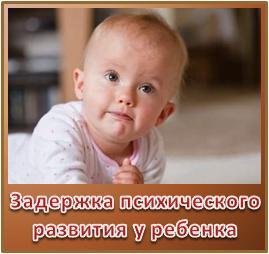 Задержка нервно-психического развития у ребенка