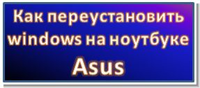 pereustanovit_windows_na_noutbuke.jpg (10.44 Kb)