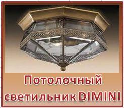 Потолочный светильник DIMINI