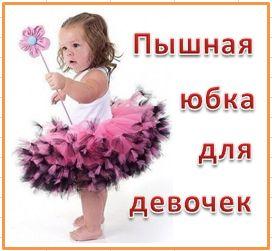 pyshnaya-yubka-dlya-devochki.jpg (16.55 Kb)