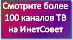 ТВ онлайн бесплатно на ИнетСовет