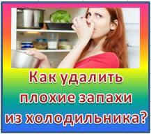 Как удалить запахи из холодильника