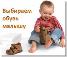 Выбираем обувь малышу